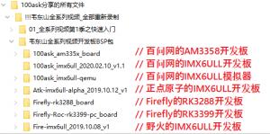 100ask firefly-rk3288 - 百问网嵌入式Linux wiki